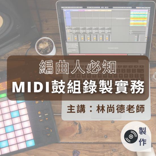 【編曲人必知:MIDI鼓組錄製實務】