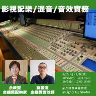影視配樂/混音/音效實務-研習課