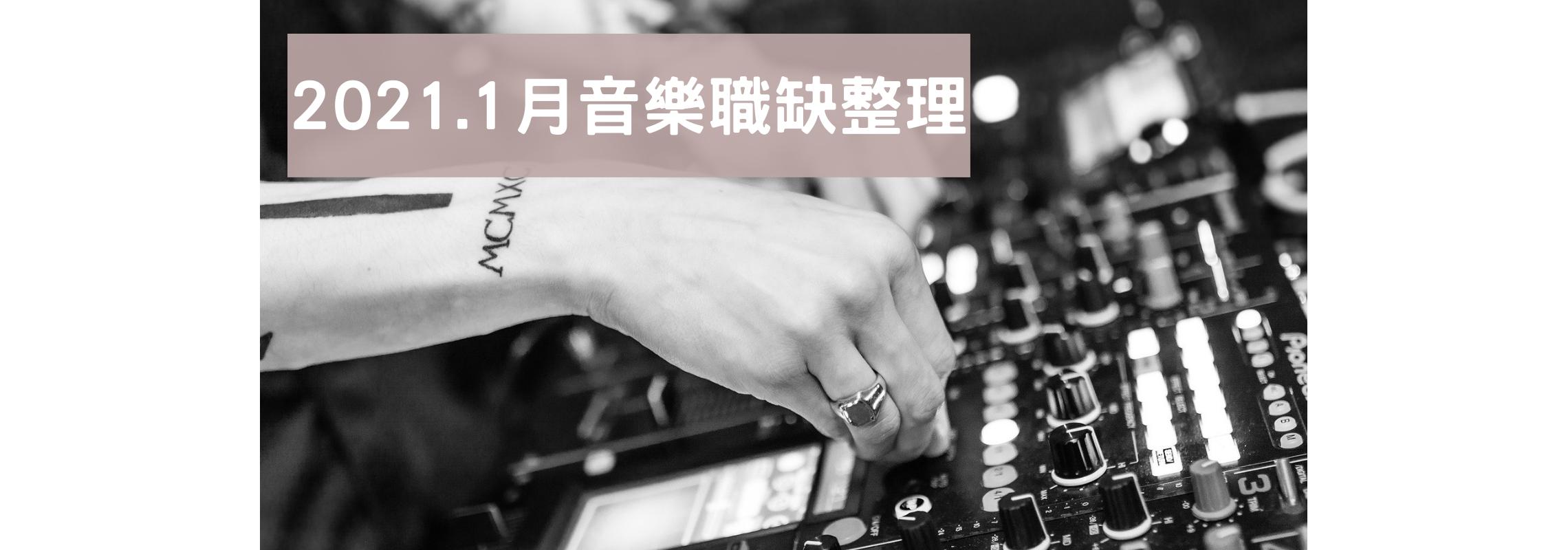 【踏上音樂職人之路】2021 1月音樂職缺更新