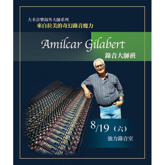(已結束) 來自拉美的奇幻錄音魔力大師—Amilcar Gilabert