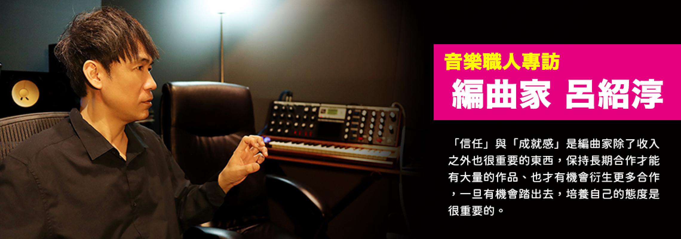 【專訪】金曲編曲家:呂紹淳  老師 -保持高度的熱忱,持續學習踏進編曲之路!