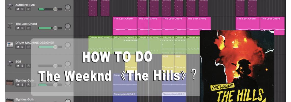 聽了就中毒的13億點擊歌曲-The Hills 編曲解析