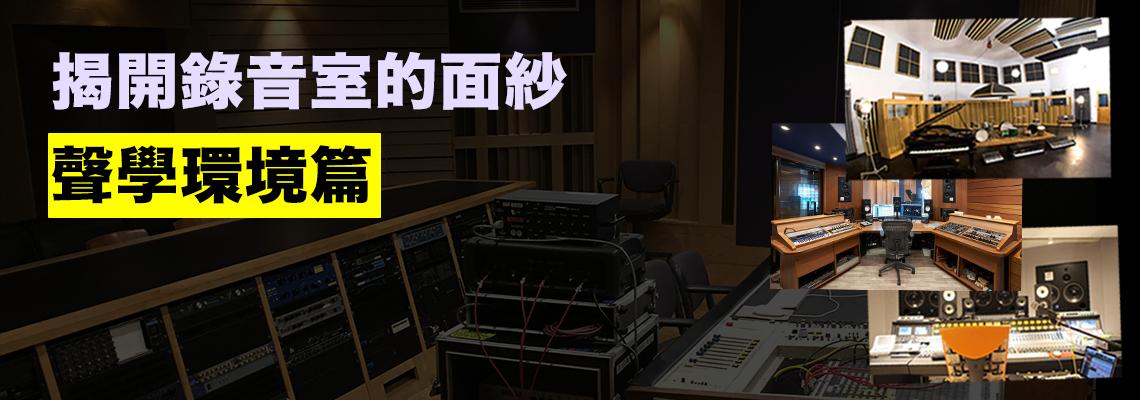 專業錄音室「專業」在哪裡?揭開錄音室的面紗 - 聲學環境篇