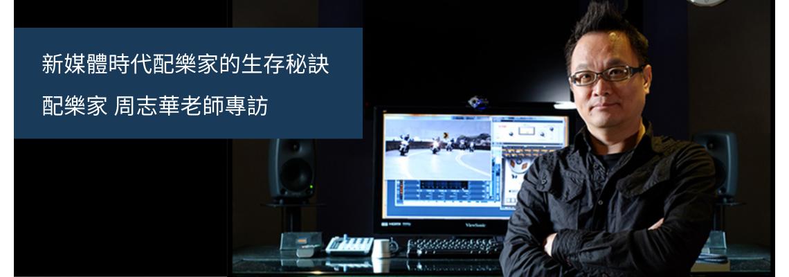 新媒體時代配樂家的生存秘訣- 配樂家 周志華老師專訪