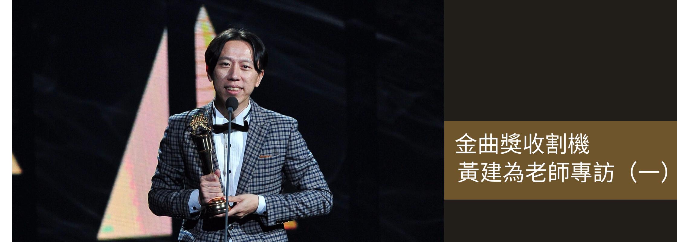 黃建為專訪(一):金曲獎《最佳新人獎》到《最佳單曲製作人獎》的距離有多遠?