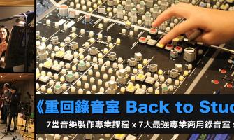 在宅錄的時代 專業錄音室的存在更加重要 《重回錄音室Back to Studios》計畫由此誕生