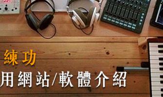 音樂人練功 5個實用網站/軟體介紹