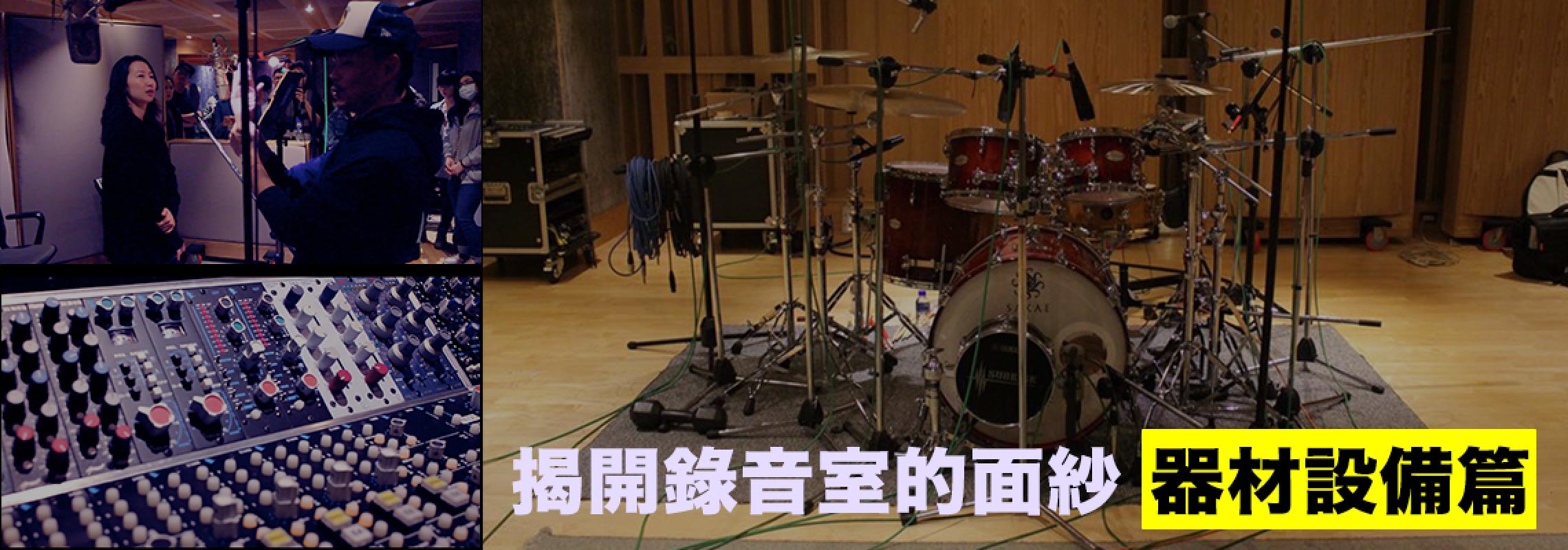 專業錄音室「專業」在哪裡?揭開錄音室的面紗 - 器材設備篇