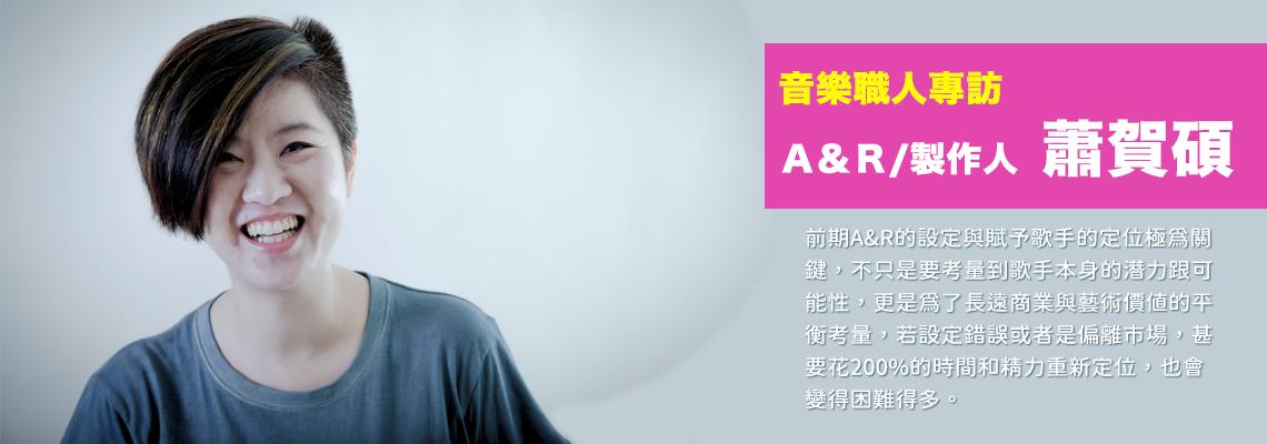 【專訪】製作人蕭賀碩 : 成為最好的A&R – 懂得同理與定位,與歌手們來場完美拋接的球賽吧!