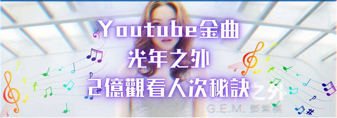 【作曲解析】Youtube金曲《光年之外》 2億人觀看人次秘訣