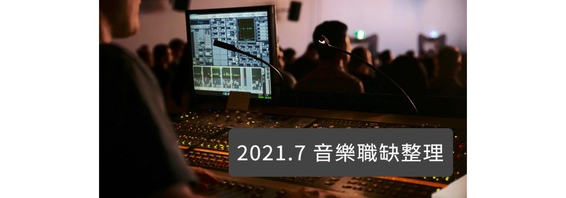 【踏上音樂職人之路】2021.7月音樂職缺整理