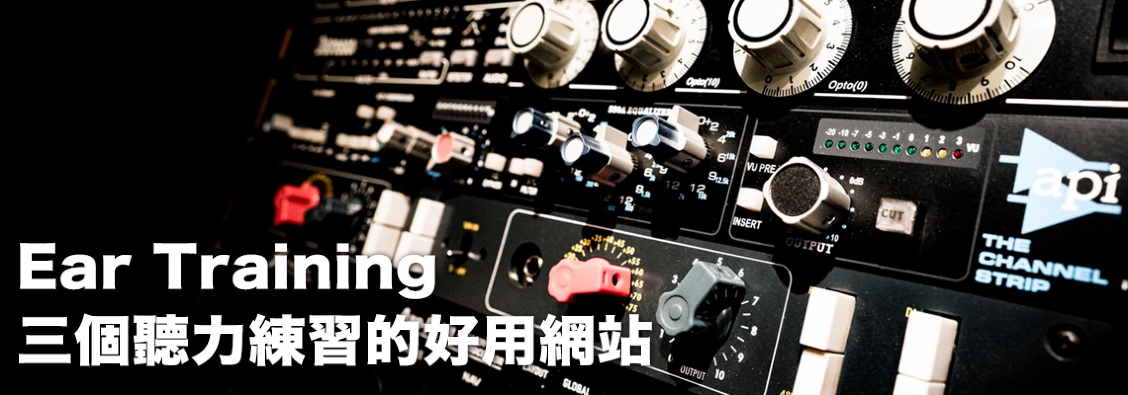 練習混音必存!- Ear-Training 三個聽力練習的好用網站!