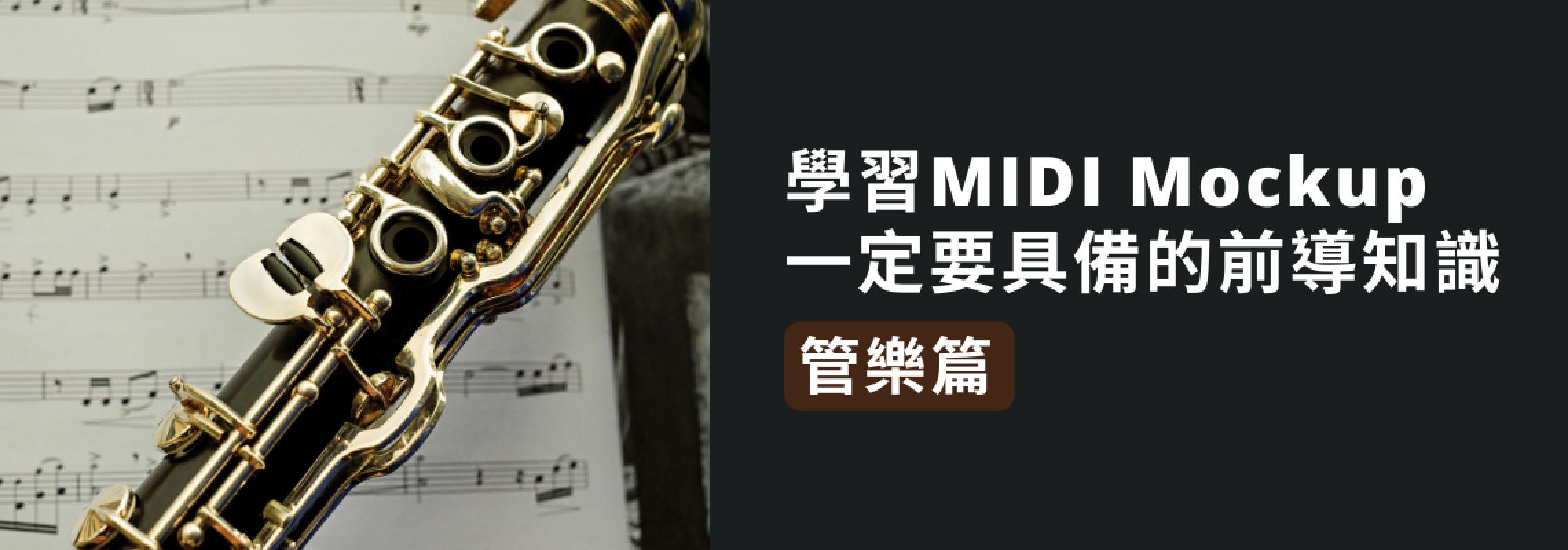 學習MIDI Mockup一定要具備的前導知識:管樂篇