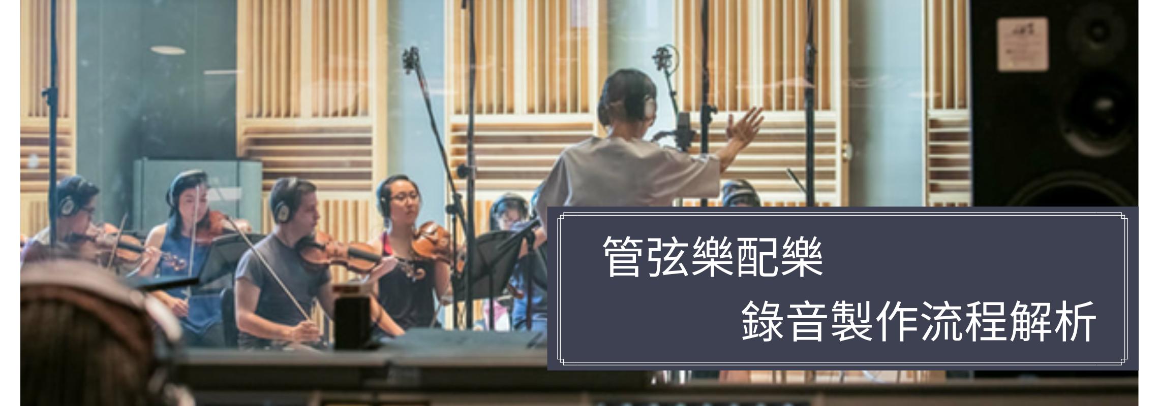 管弦樂配樂-錄音製作流程解析