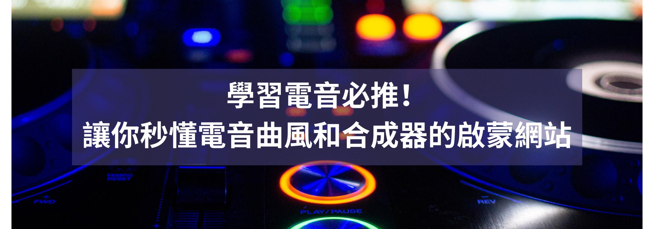 學習電音必推!讓你秒懂電音曲風和合成器的啟蒙網站