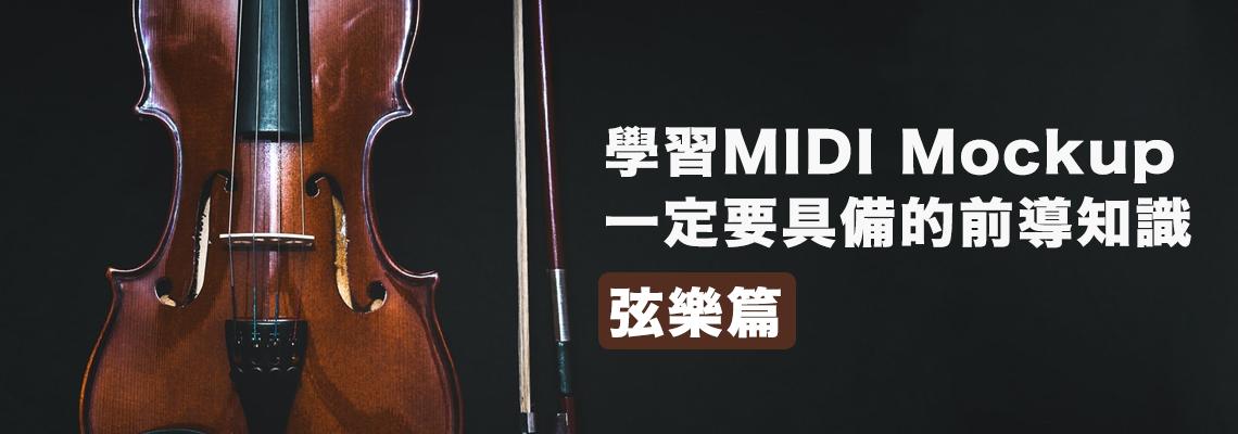 學習MIDI Mockup一定要具備的前導知識:弦樂篇