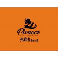 第一屆先鋒者音樂大賽 2020 1st Pioneer Music Competition