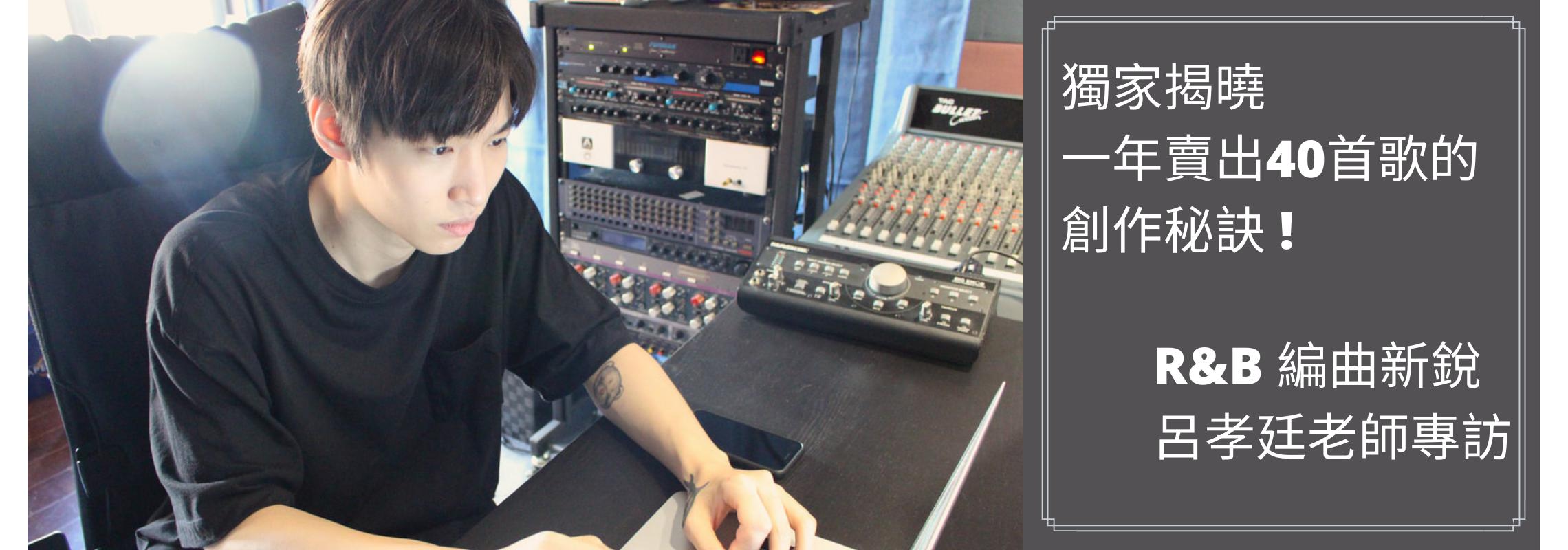 獨家揭曉!一年賣出40首歌的創作秘訣,R&B 編曲新銳呂孝廷老師專訪