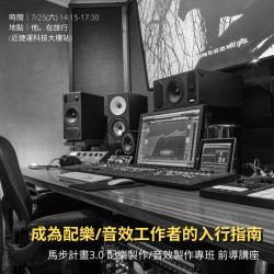 【成為配樂/音效工作者的入行指南】  - 馬步計畫3.0 配樂製作/音效製作專班  前導講座