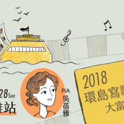 (已結束)【2018 環島寫歌大富翁-PiA 高雄站】