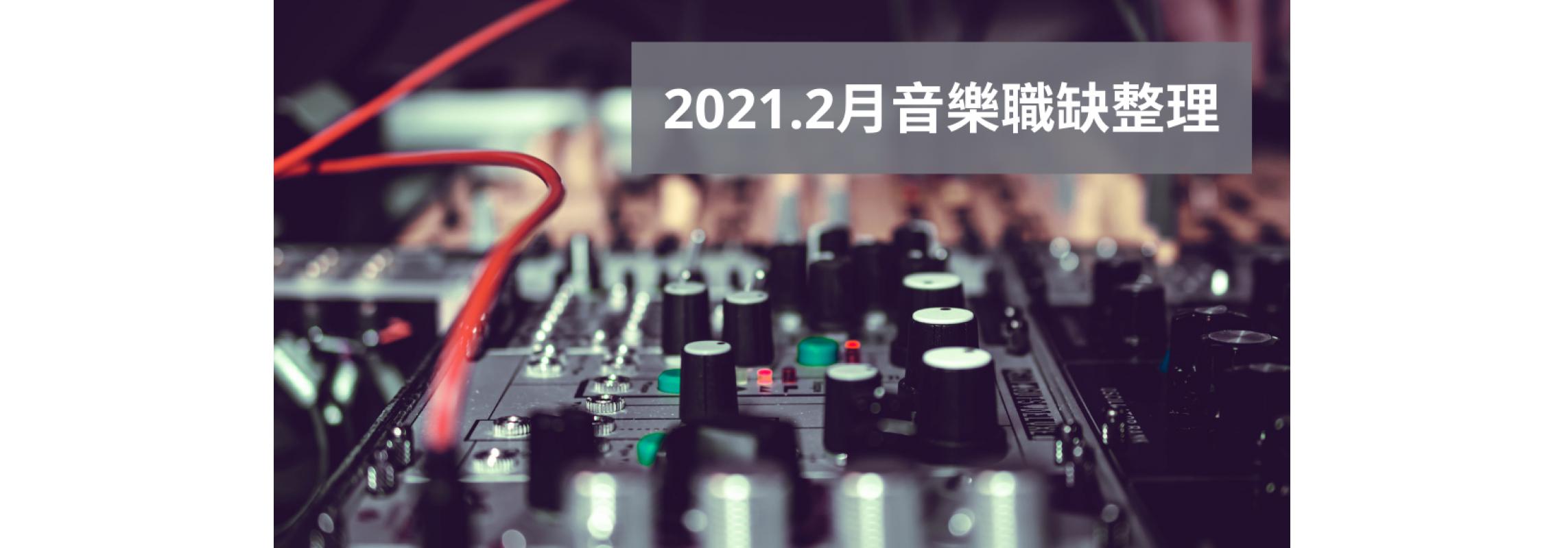 【踏上音樂職人之路】2021.2月音樂職缺整理