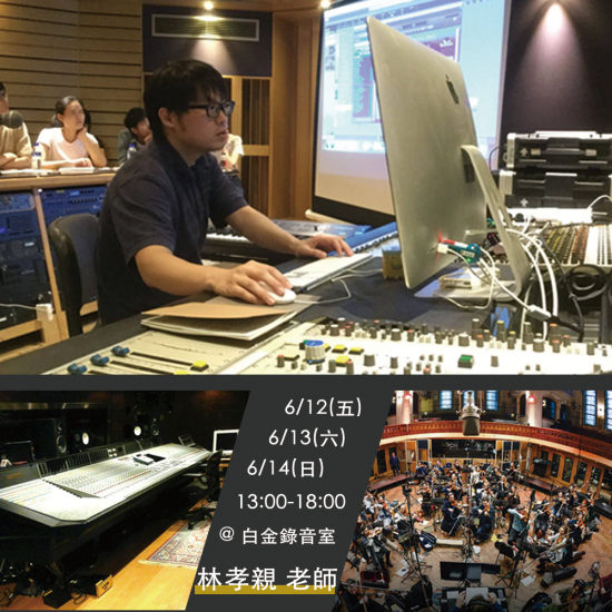 6月 配樂研習營-MIDI Mockup讓你的電腦化身交響樂團  第二期